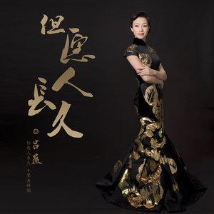 抚仙湖恋歌(热度:211)由快乐翻唱,原唱歌手吕薇
