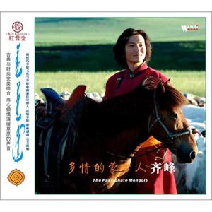 下马酒之歌(热度:136)由玉屏人家翻唱,原唱歌手齐峰