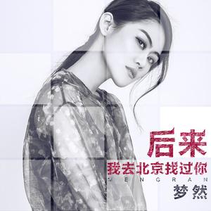 后来我去北京找过你(热度:511)由咏梅翻唱,原唱歌手梦然