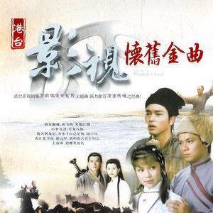 大侠霍元甲(3D版)(热度:17)由爱你壹萬年翻唱,原唱歌手叶振棠