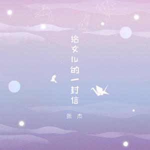 给女儿的一封信(热度:10)由贝纯依翻唱,原唱歌手张杰
