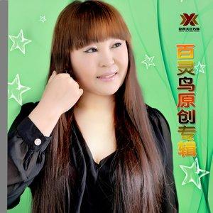 缘分让我遇见你(热度:225)由梅子翻唱,原唱歌手费娜百灵鸟/大约冬季