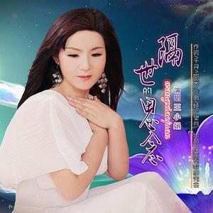 隔世的思念(热度:15)由且听风吟翻唱,原唱歌手王小娟