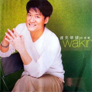 风雨无阻(热度:25)由田瓜翻唱,原唱歌手周华健