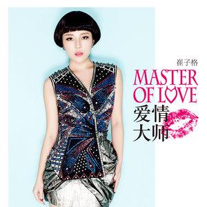 爱情大师(热度:10)由选择快乐翻唱,原唱歌手崔子格