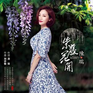 紫藤花开在线听(原唱是陈瑞),中国电信演唱点播:111次
