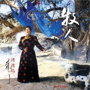 父亲的草原母亲的河(Live)原唱是德德玛,由馨香幽韵翻唱(播放:68)