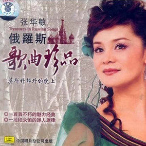 三套车(热度:17)由老顽童翻唱,原唱歌手张华敏