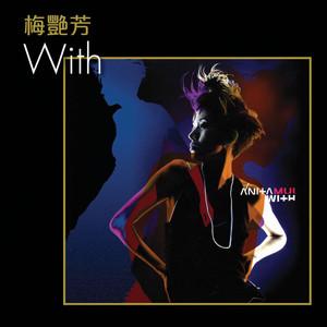 相爱很难(热度:118)由映红(找回幸福快乐的自己)翻唱,原唱歌手梅艳芳/张学友