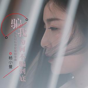 骗我为何不骗到底(热度:359)由雨中漫步翻唱,原唱歌手杨小曼