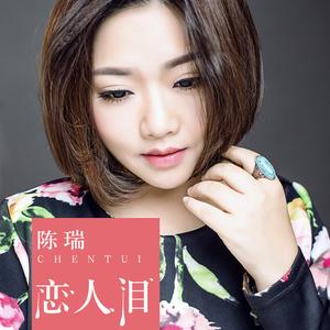 恋人泪(热度:33)由多拉爱梦,翻唱,原唱歌手陈瑞