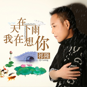 天在下雨我在想你(热度:52)由杜歌翻唱,原唱歌手祁隆