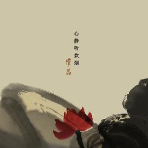 心静听炊烟(热度:76)由绿豆翻唱,原唱歌手谭晶