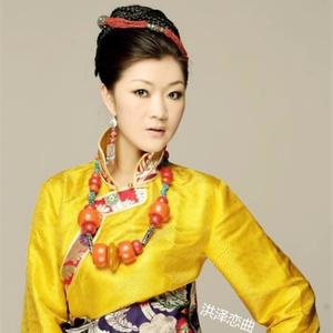 洪泽恋曲(热度:1394)由健康是福翻唱,原唱歌手降央卓玛