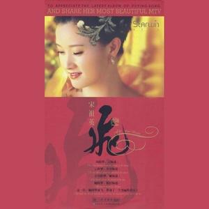 美丽的心情(热度:17)由陈国荷翻唱,原唱歌手宋祖英