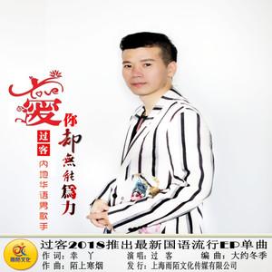 爱你却无能为力(热度:73)由星光丹 红翻唱,原唱歌手过客