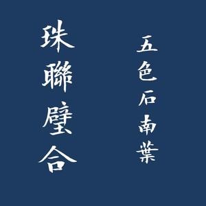 佛罪(热度:21)由【天墉城】铃铛@司徒翻唱,原唱歌手五色石南叶/清弄