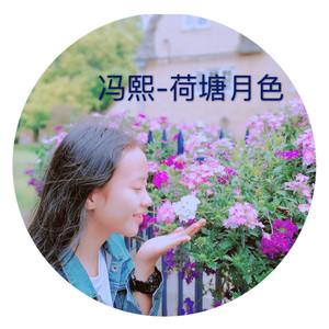 荷塘月色(热度:24)由红红翻唱,原唱歌手冯熙