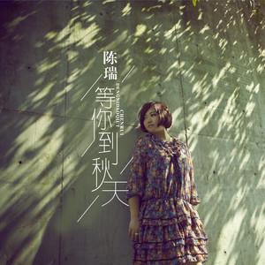 等你到秋天(热度:15)由彎彎的月亮翻唱,原唱歌手陈瑞