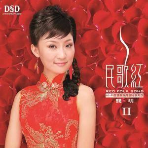 红梅赞原唱是龚玥,由秀秀翻唱(播放:136)