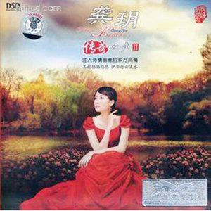 长大后我就成了你(热度:29)由风和日丽翻唱,原唱歌手龚玥