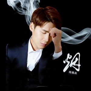 烟-陈雅森 - qq音乐-千万正版音乐海量无损曲库新歌热