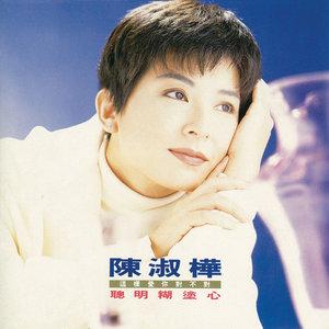 聪明糊涂心(热度:11)由chy翻唱,原唱歌手陈淑桦