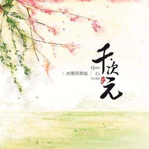 乌衣巷(热度:25)由公子。红衣翻唱,原唱歌手Smile_小千