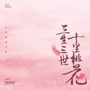 三生三世(热度:26)由琳,燕玉翻唱,原唱歌手张杰