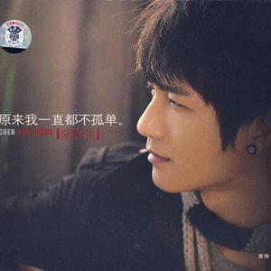 有没有人告诉你(无和声版)(热度:23)由雨先生『LOVEU』翻唱,原唱歌手陈楚生