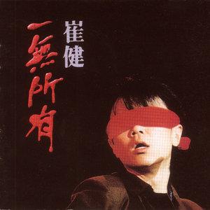 一无所有(TV Version)(热度:20)由阿珍(土家妹)翻唱,原唱歌手崔健