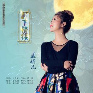 月下情缘(热度:10)由一生幸福翻唱,原唱歌手蓝琪儿
