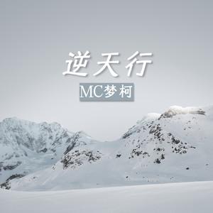 逆天行由MC文人演唱(原唱:MC梦柯)