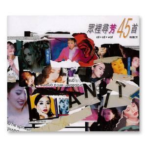焚心以火(热度:148)由小玉翻唱,原唱歌手梅艳芳