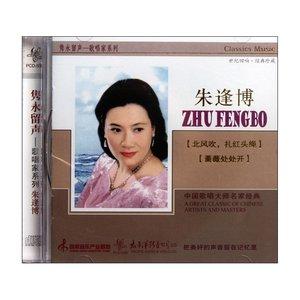 赤诚花(热度:14)由weichen翻唱,原唱歌手朱逢博