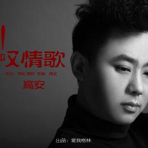 叹情歌(热度:111)由姚俊秀翻唱,原唱歌手高安/司徒兰芳
