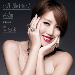 现在我很幸福(热度:11)由冻着脚丫过冬翻唱,原唱歌手A-Lin
