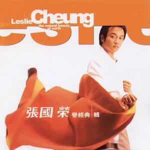 有谁共鸣(热度:106)由冷静luo翻唱,原唱歌手张国荣