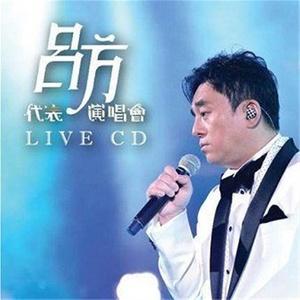 在线听弯弯的月亮(Live)(原唱是吕方),粤港團小字辈演唱点播:176次