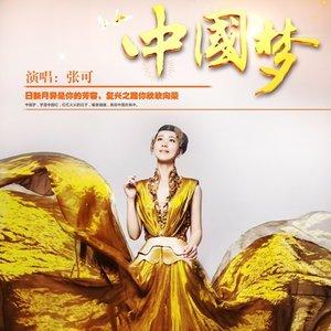 最美的歌儿唱给妈妈(热度:59)由玉翻唱,原唱歌手张可/蒋大为