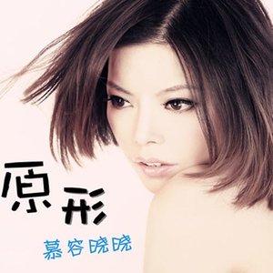 眼泪不值钱(热度:29)由紫悠翻唱,原唱歌手慕容晓晓