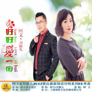 好好爱一回(3D版)由华姐演唱(原唱:阿文/刘颖儿)
