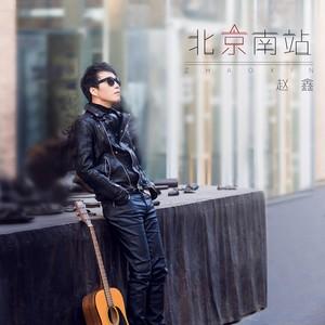北京南站(热度:90)由烟墨染翻唱,原唱歌手赵鑫