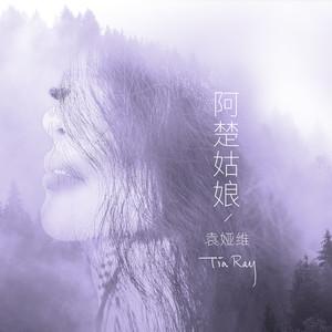 阿楚姑娘(热度:45)由RH我de青青宝贝翻唱,原唱歌手袁娅维