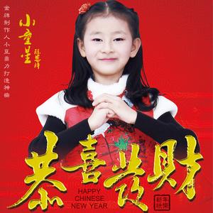 恭喜发财(热度:40)由秋草无垠翻唱,原唱歌手陈恩梓