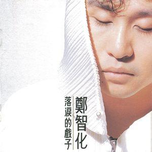 落泪的戏子(热度:29)由水中游逸翻唱,原唱歌手郑智化