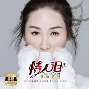 情人泪由蝶恋花演唱(原唱:琥珀妞妞)