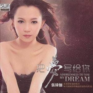 乌兰巴托的夜晚(热度:144)由潔寶翻唱,原唱歌手张玮伽