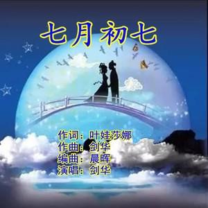 七月初七在线听(原唱是剑华),逸云吉美情歌新续唱演唱点播:49次