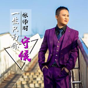 一生只为你守候(热度:43)由王芳草翻唱,原唱歌手张师羽